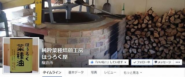 Facebook 活用 事例 プロモーション 純粋菜種焙煎工房 ほうろく屋 カバー
