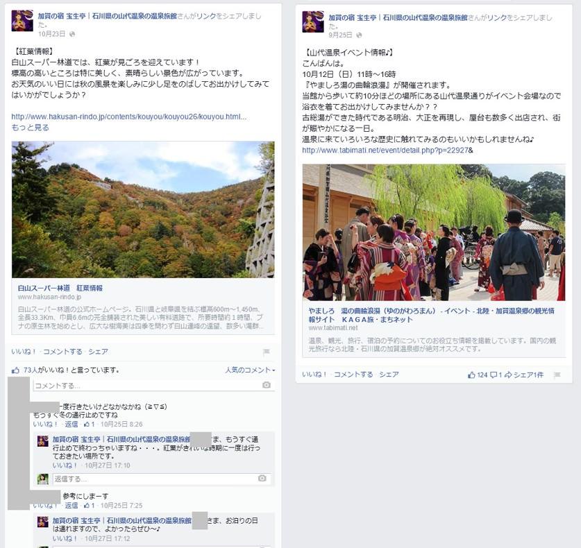 Facebook 活用 事例 プロモーション 加賀の宿 宝生亭|石川県の山代温泉の温泉旅館