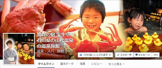 Facebook 活用 事例 プロモーション 加賀の宿 宝生亭|石川県の山代温泉の温泉旅館 カバー