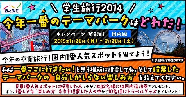 日本旅行「本気で選んで当てろ!学生旅行2015人気投票キャンペーン」
