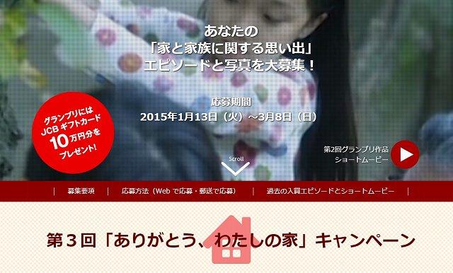 ノムコム 第3回「ありがとう、わたしの家」キャンペーン