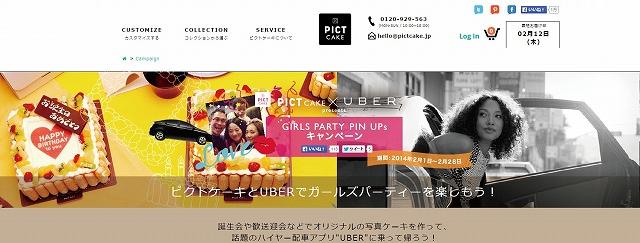 写真ケーキオンラインショップ『PICTCAKE』×ハイヤー配車サービス『UBER』女子会応援キャンペーン