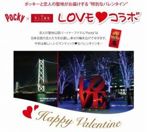 江崎グリコ「Pocky×恋人の聖地 LOVEコラボ」