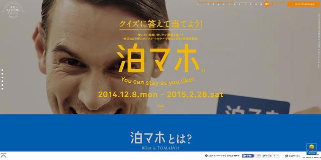 コンフォートホテル 泊まり放題定期券「泊マホ」プレゼントキャンペーン