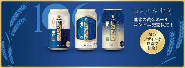 サッポロビール Facebook上でユーザーと共同開発した『サッポロ 百人のキセキ 魅惑の黄金エール』