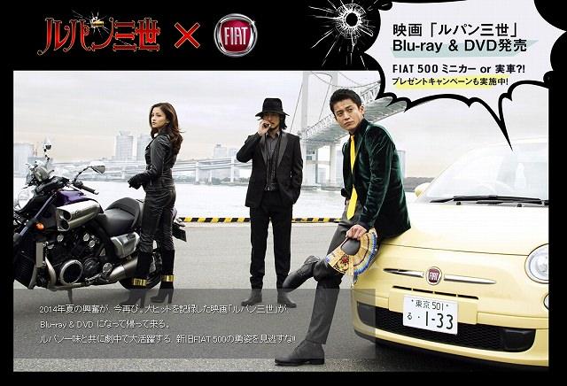 映画『ルパン三世』×FIAT Blu-ray & DVD発売記念Twitterキャンペーン