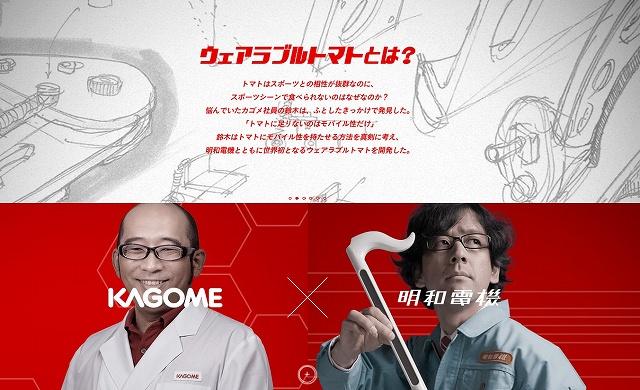 東京マラソンに合わせて3本の動画を公開:カゴメ×明和電機「ウェアラブルトマト」