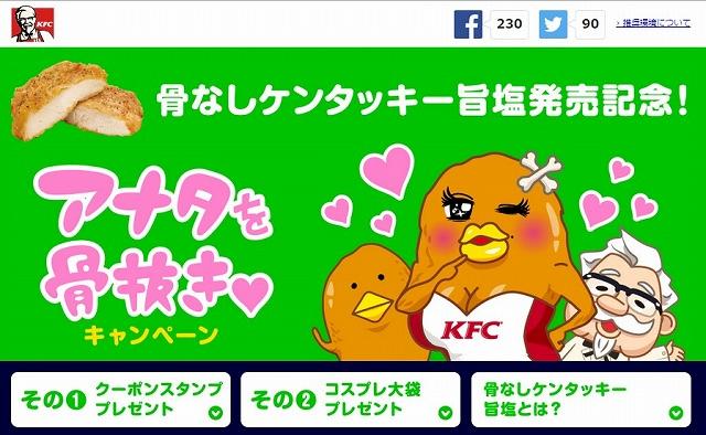 KFC 骨なしケンタッキー旨塩発売記念!「アナタを骨抜きキャンペーン」