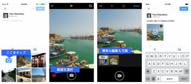 Twitter公式アプリに30秒の動画撮影機能追加(2015年1月27日)