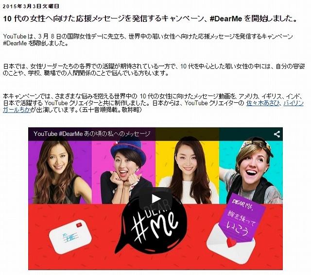 インフルエンサー・ユーザーによるメッセージ投稿&ハッシュタグ活用:YouTubeによる10代女性を応援するキャンペーン「#DearMe」