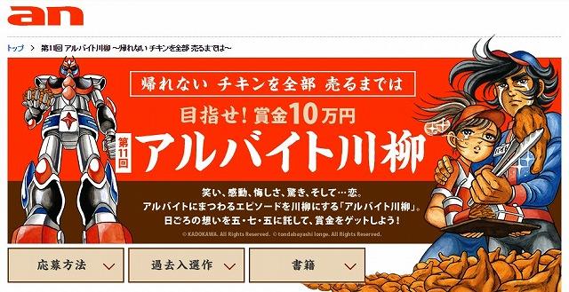 an「第11回 アルバイト川柳 ~帰れない チキンを全部 売るまでは~」を実施。