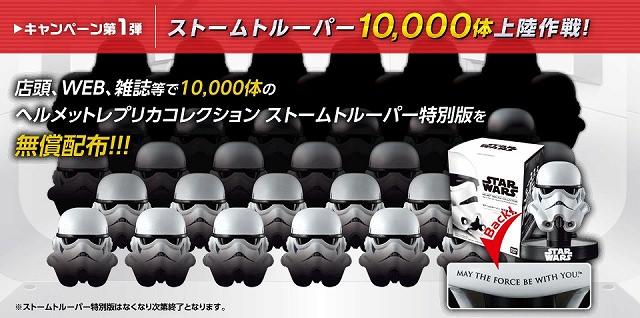 バンダイ『スター・ウォーズ ヘルメットレプリカコレクション』販売開始記念!ストームルーパー10, 000体