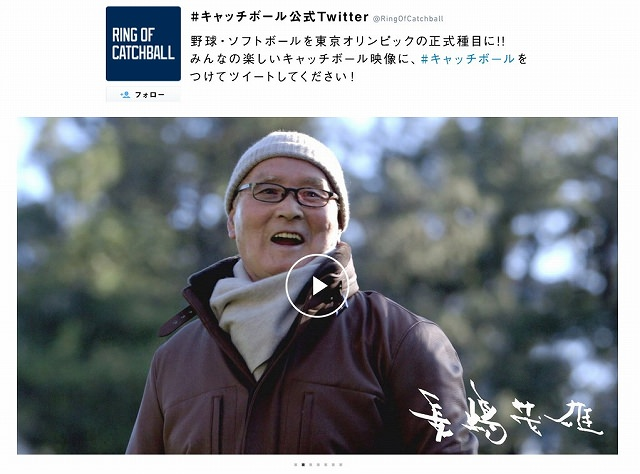 全日本野球協会など3団体で動画公開&ツイート募集「#キャッチボール」