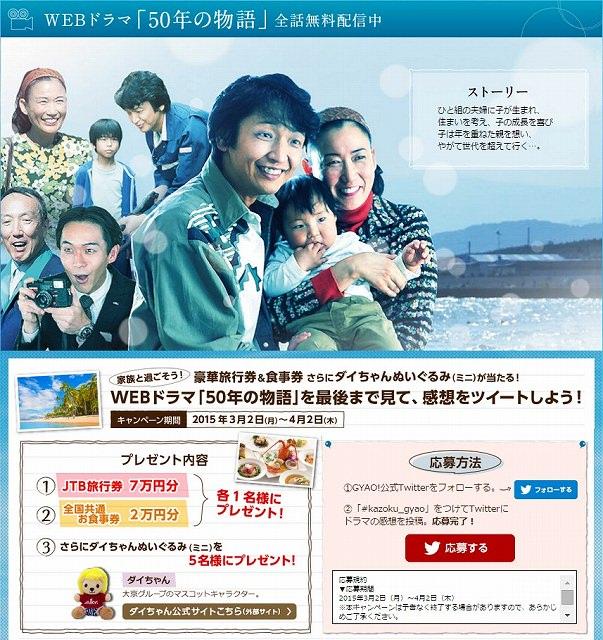 動画視聴&Twitter連動キャンペーン:GYAO!の「キズナシアター特集」大京グループのWEBドラマ「50年の物語」