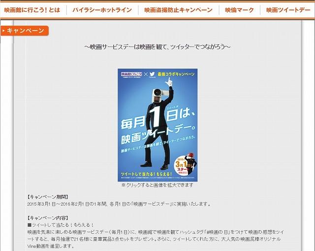 「映画館に行こう!」実行委員会×Twitter 毎月1日に「映画ツイートデー」キャンペーン