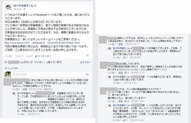 キンレイお詫び投稿とコメント