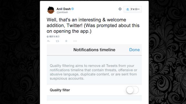 クオリティの低いツイートを非表示にする機能をテスト中(2015年3月24日)