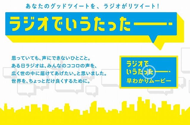 民放ラジオ101局がひとつに!ソーシャルプロジェクト「ラジオでいうたったー」