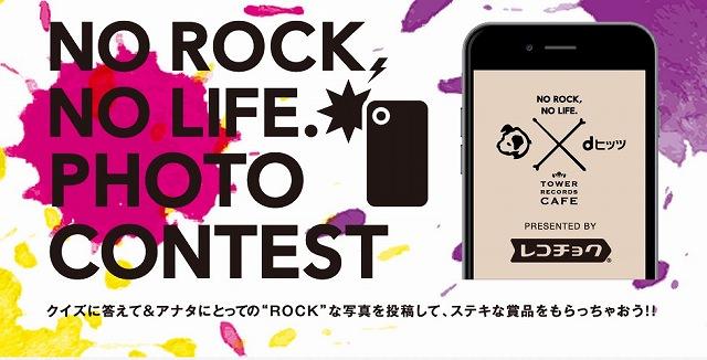 レコチョコク「ビクターロック祭り」開催&『タワーレコードカフェ 表参道店』オープン記念!「NO ROCK,  NO LIFE. PHOTO CONTEST」