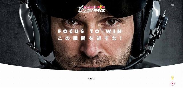 レッドブル・ジャパン 究極の集中力を鍛えるために作られたトレーニング・ゲーム「FOCUS TEST」