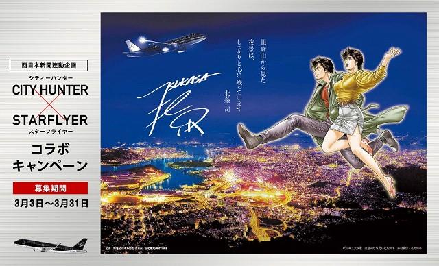 スターフライヤー×シティハンター 西日本新聞連動企画!コラキャンペーン「ミッションXYZ~冴羽?にトラベルプランを提案せよ!?」