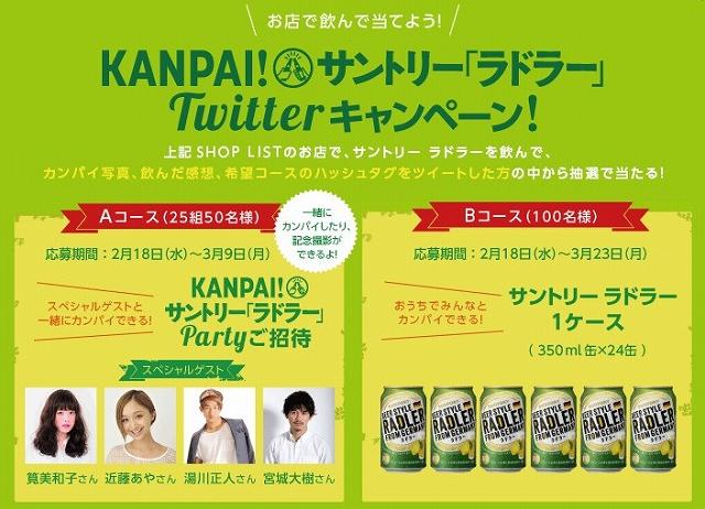 サントリー「KANPAI!サントリー『ラドラー』Twitterキャンペーン」
