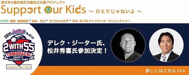 東日本大震災の被災児童自立支援プロジェクト『Support Our Kids』チャリティ活動の拡大につながる「LINE@限定抽選会」