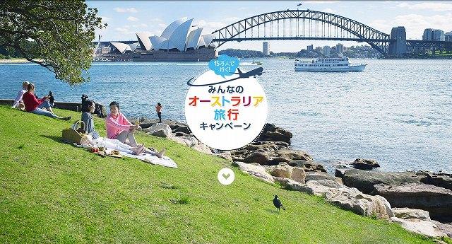 オーストラリア政府観光局が実施した、Facebook上で一緒に旅をするキャンペーン「15万人で行く!みんなのオーストラリア旅行」