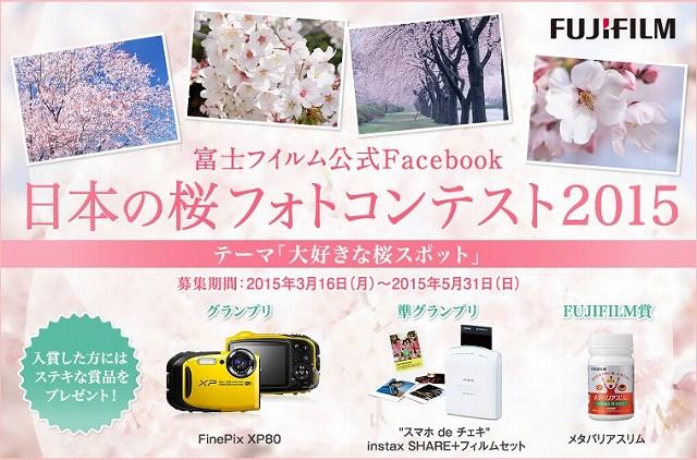 富士フイルム「日本の桜フォトコンテスト2015」