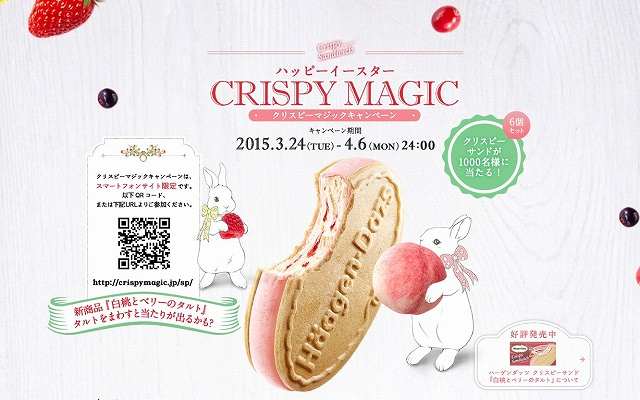 ハーゲンダッツ ジャパン「ハッピーイースター CRISPY MAGIC」