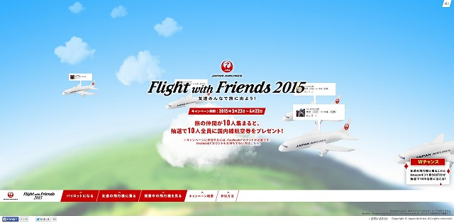 JAL「Flight with Friends 2015 ~友達みんなで旅に出よう!」Facebookキャンペーン第三弾!