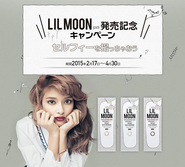 ローラプロデュースのカラーコンタクト『LIL_MOON』カラコンをつけたセルフィー写真