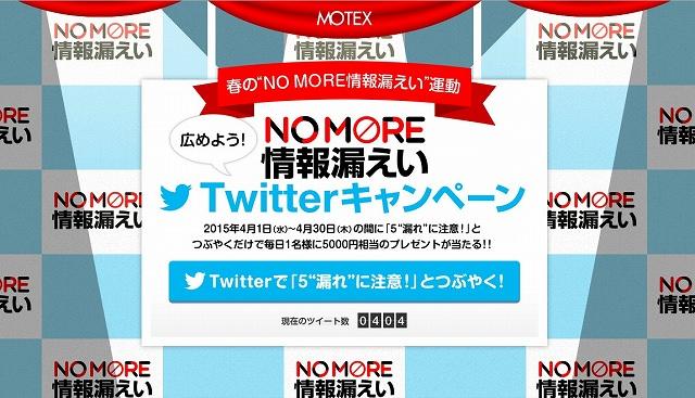エムオーテックス「広めよう!NO MORE 情報漏えい」