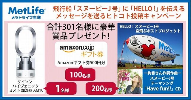 メットライフ生命「HELLO! スヌーピーJ号 空飛ぶポストプロジェクト」
