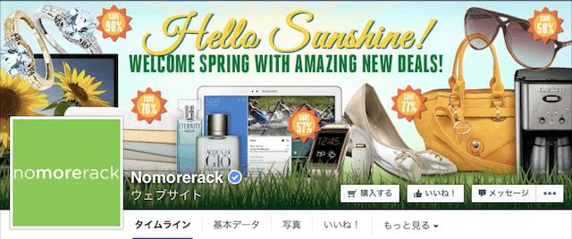 Facebook広告事例:Nomorerack
