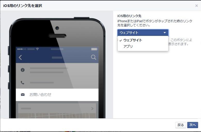 FacebookページCTAボタン設定:iPhoneまたはiPadでボタンがタップされた時のリンク先をウェブサイトとアプリから選択