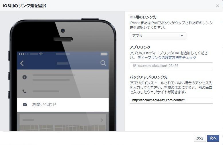 FacebookページCTAボタン設定:アプリを選択した場合はディープリンクURLを追加する必要あり