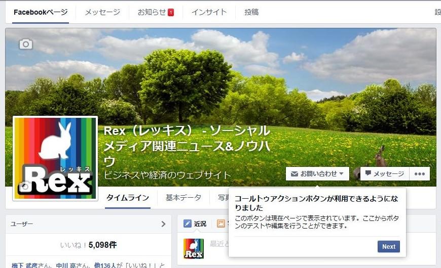 FacebookページCTAボタン設定:コールトゥーアクションボタンが生成されました。