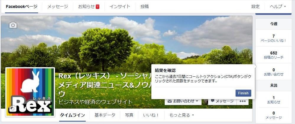 コールトゥーアクションボタンを実装した後は、どれだけクリックされたかをFacebookページから確認することができます。