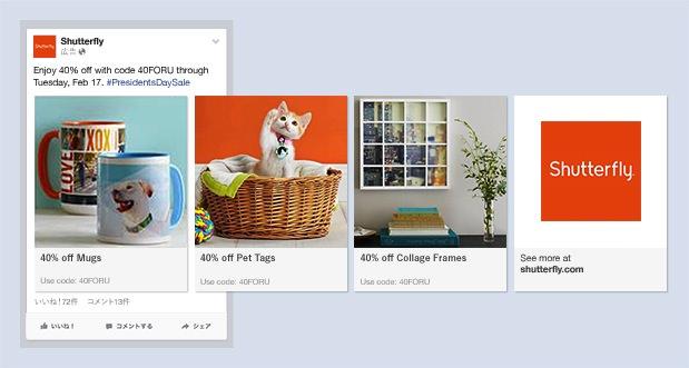 Facebook広告事例:Shutterfly