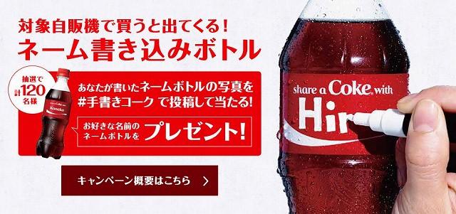 コカ・コーラ 今年は「ネーム書き込みボトル」が登場