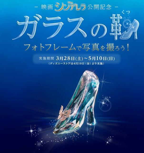 ディズニースタジオ 映画『シンデレラ』公開記念「#シンデレラ部 ツイートキャンペーン」を実施。『ガラスの靴フォトフレーム』