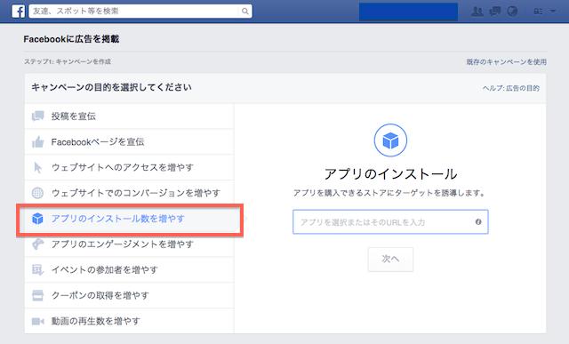 Facebookモバイルアプリインストール広告の出稿手順