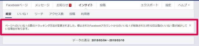 Facebookページ インサイトでのデータクレンジング予告