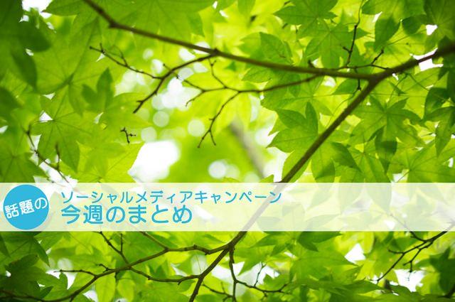LINE TAXI、スターフライヤー×AIRDO、ロッテなど7選!話題のソーシャルメディアキャンペーン事例まとめ[2015年4月第4回]