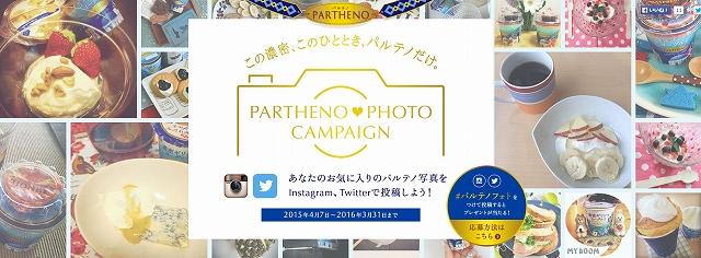 森永乳業 パルテノ新商品発売記念!「パルテノPHOTOキャンペーン」