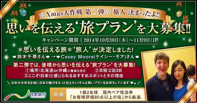 日本旅行 昨年秋に「旅人」&「旅のプラン」を募集した「思いを伝えるXmas旅2014キャンペーン」