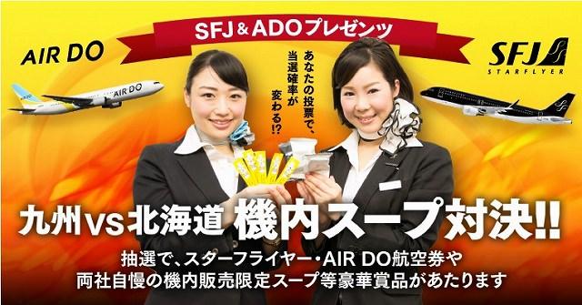スターフライヤー×AIRDO「九州VS北海道 機内スープ対決!!」