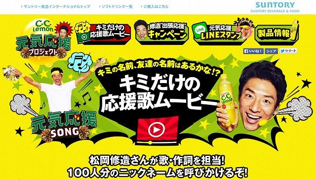 サントリー『C.C.レモン 元気応援プロジェクト』で松岡修造さんが歌・作詞を担当した100人分の「キミだけの応援歌ムービー」