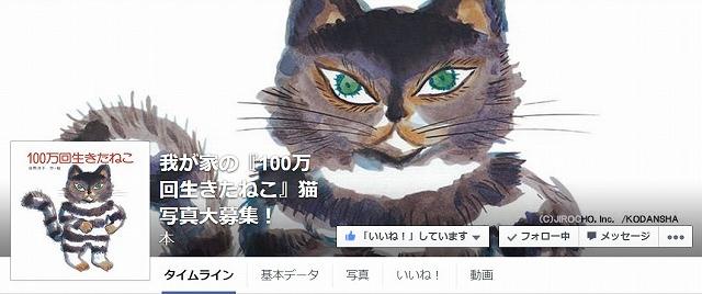 絵本『100万回生きたねこ』電子書籍版発売記念キャンペーン第2弾として、「うちの子そっくりでしょ?我が家の『100万回生きたねこ』猫写真」